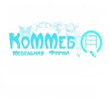Коммеб